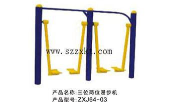 户外健身器材ZXJ64-03
