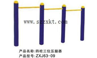 户外健身器材ZXJ63-09